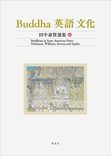 Buddha 英語 文化(田中泰賢選集4)Buddhism in Some American Poets:Dickinson, Williams, Stevens and Snyder